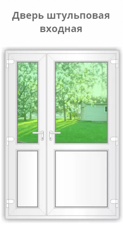 Дверь штульповая входная